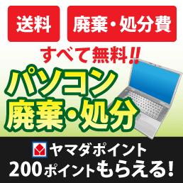 パソコン無料処分サービス!ヤマダポイント200PTプレゼント